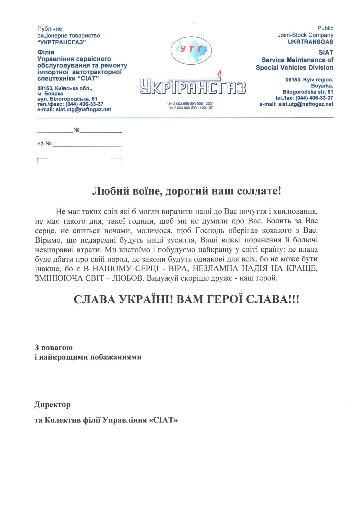 List _voinu