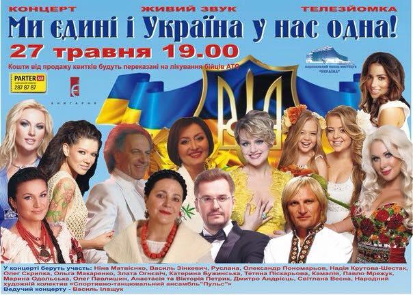 Україна 27 05 2015