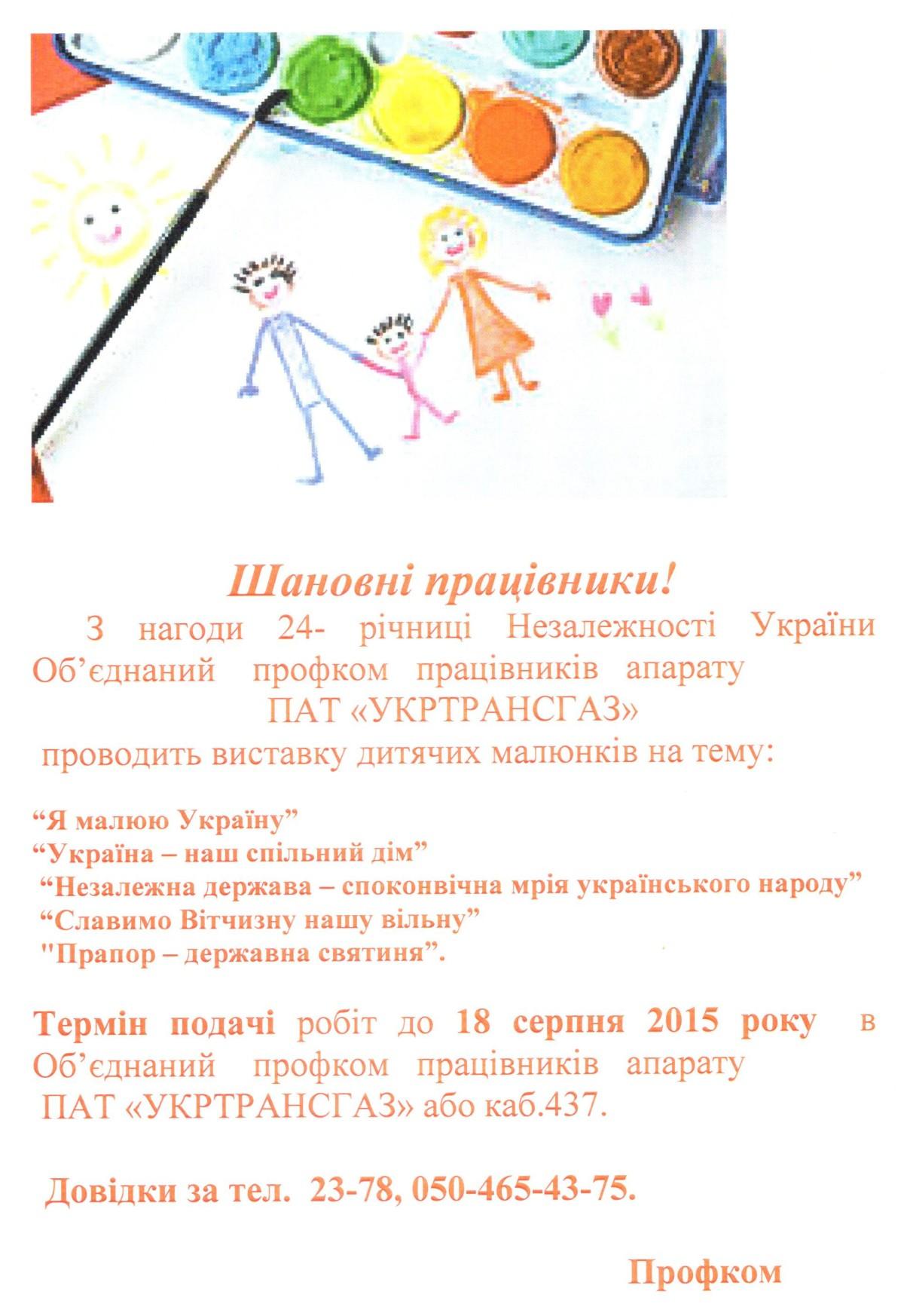 конкурс малюнку