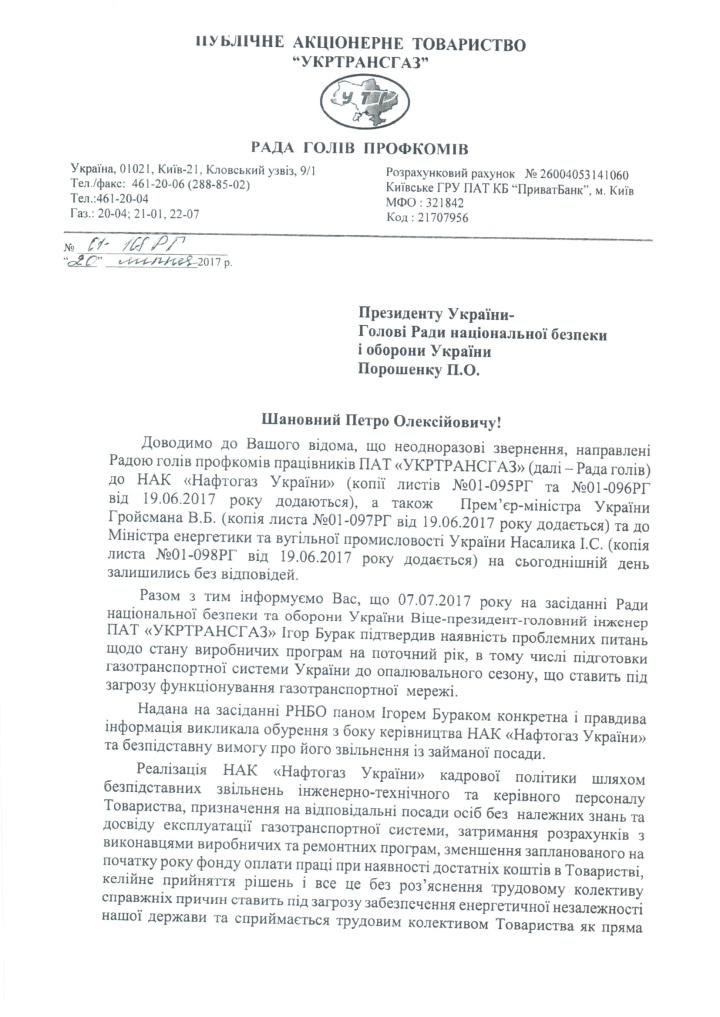 Лист Порошенку_1
