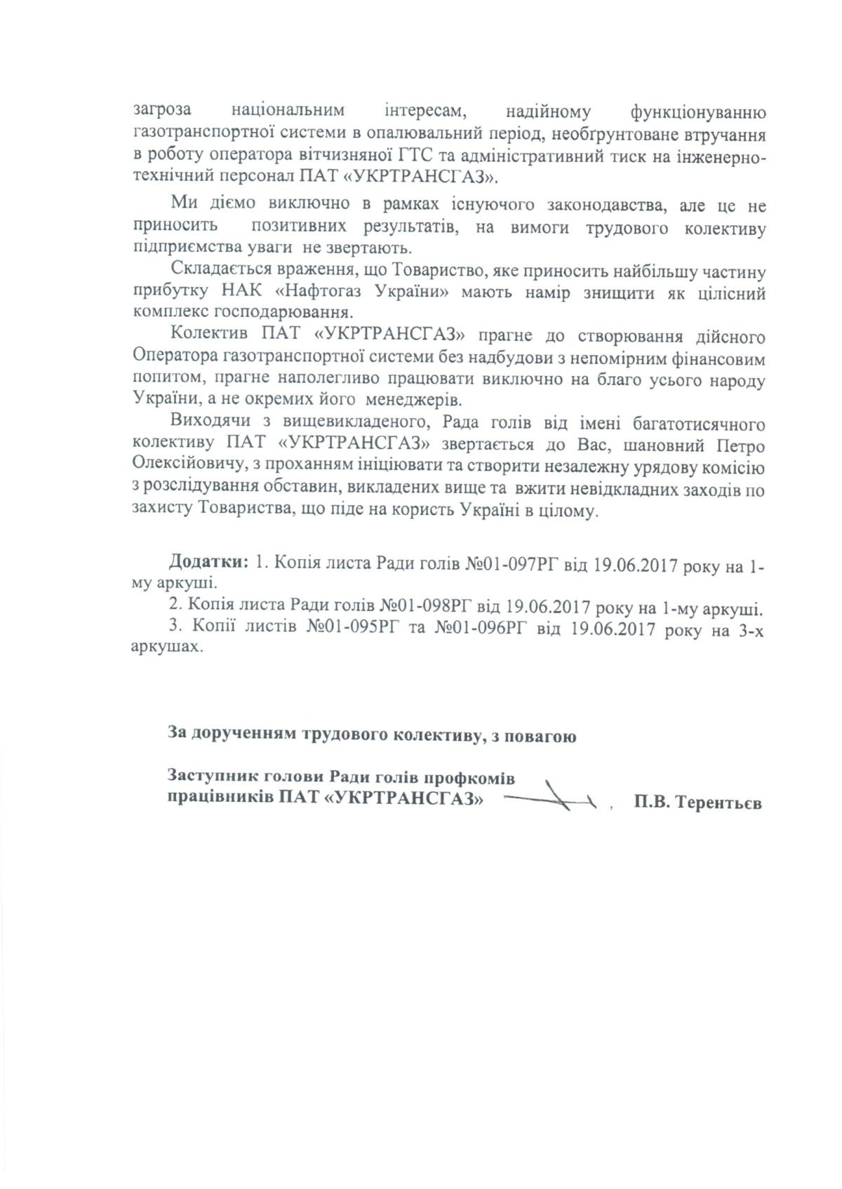 Лист Порошенку_2