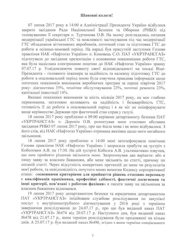 Колективу ПАТ УТГ_1