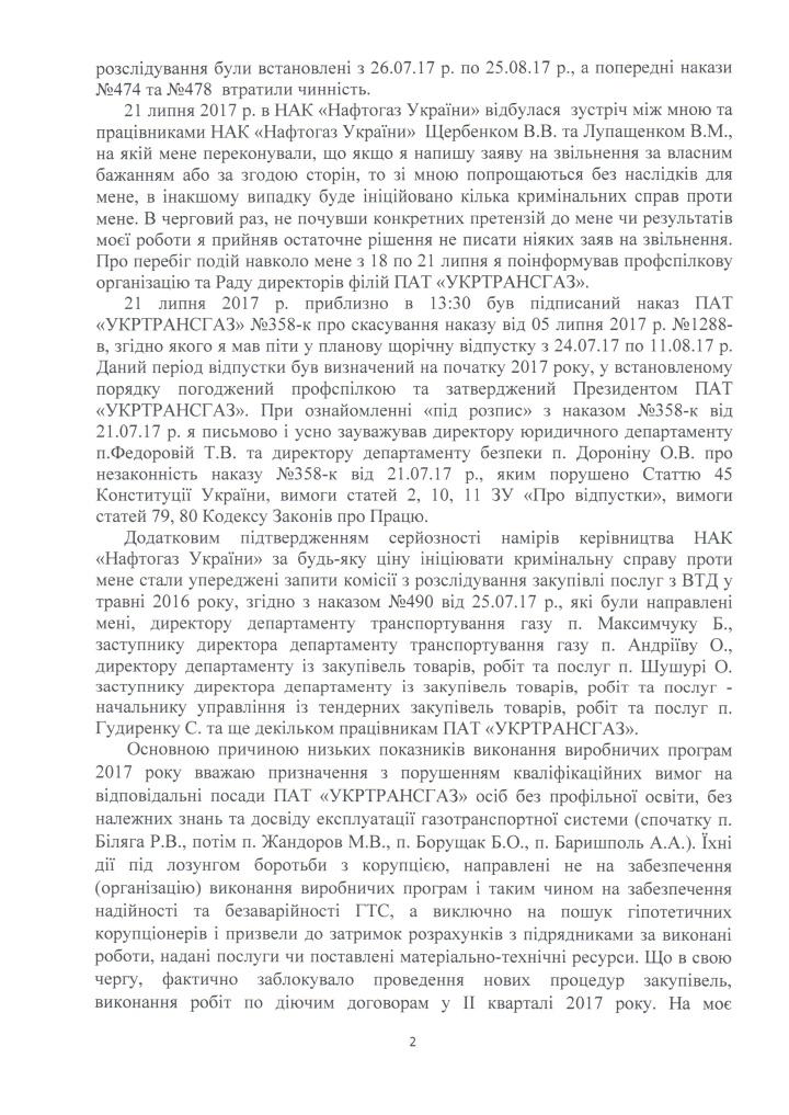 Колективу ПАТ УТГ_2