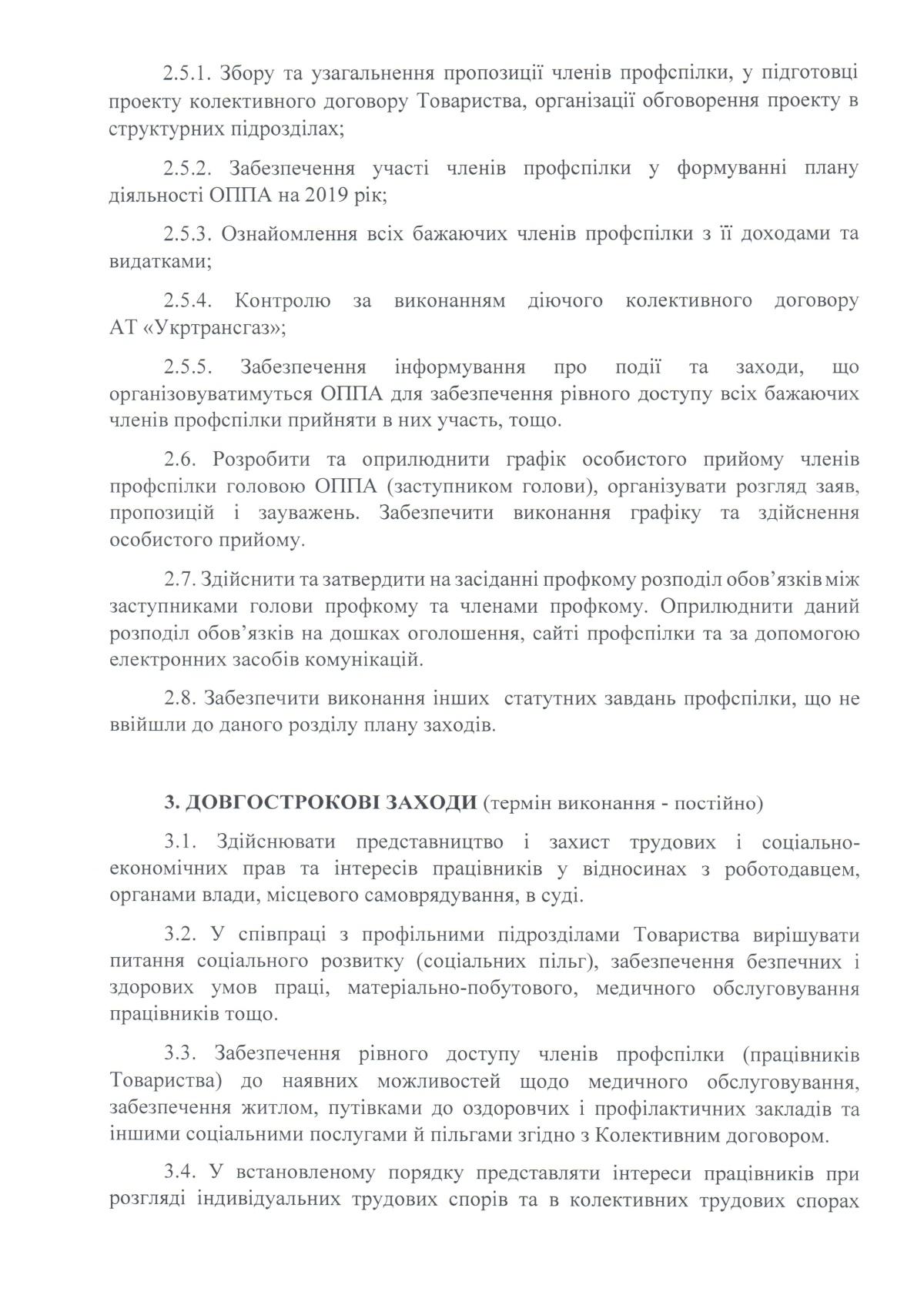 Програма735