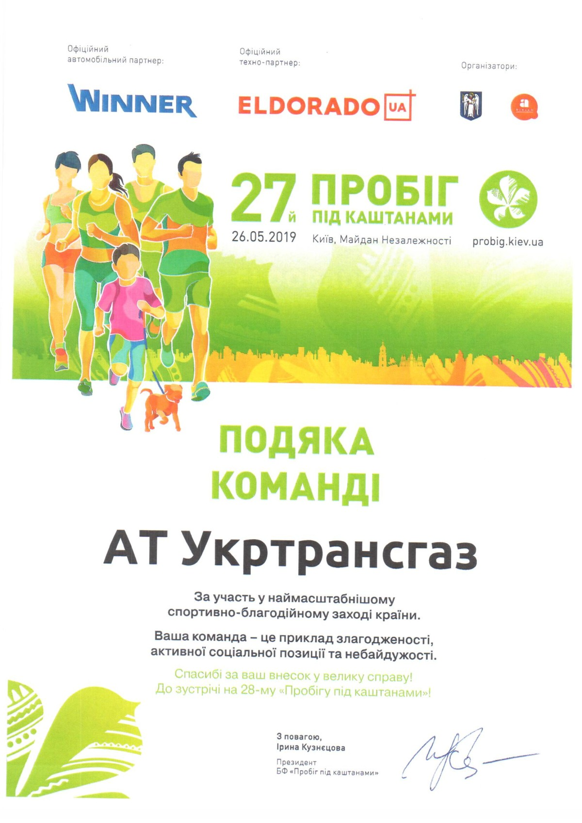 Podyaka_2019