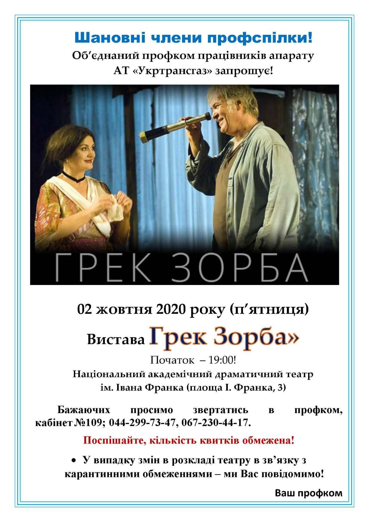 ОППА Об'ява!! ТЕАТР (Грек Зорба)