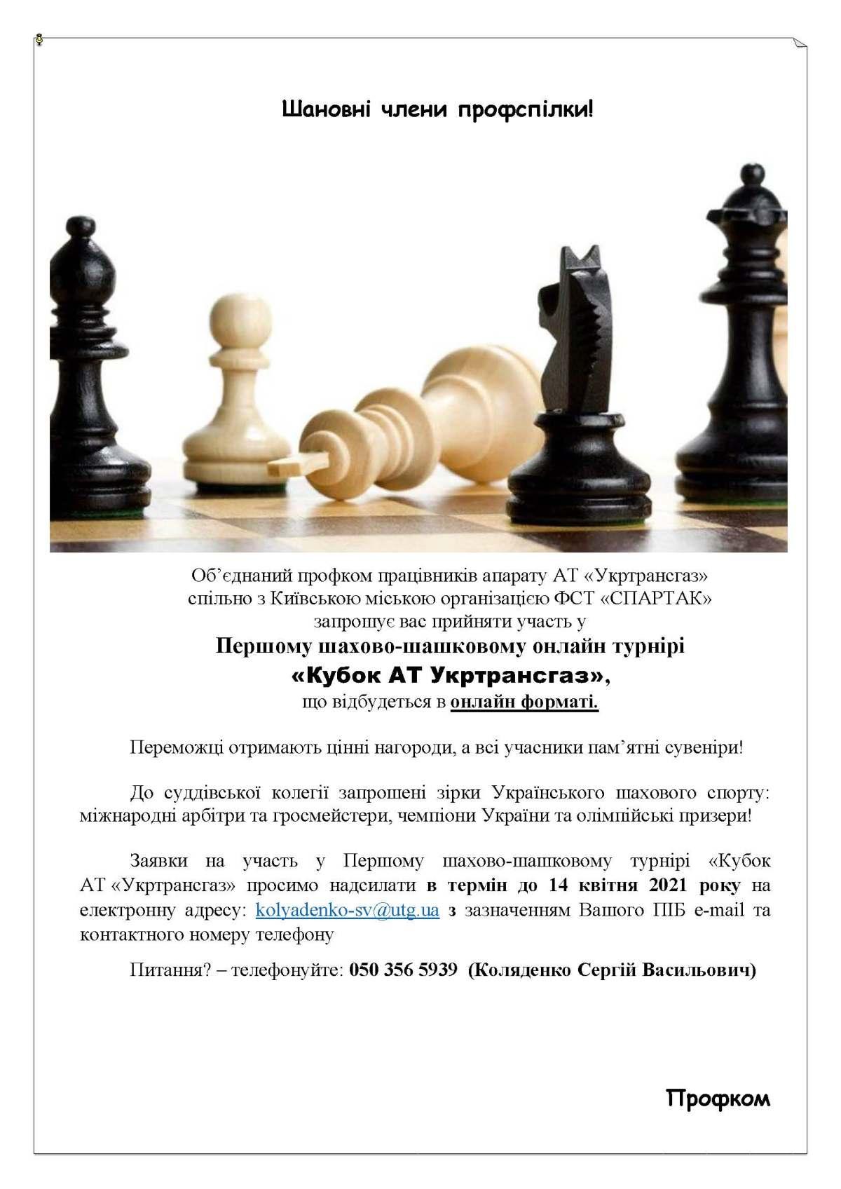 Об'ява шаховий турнір (002)